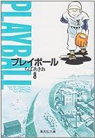 プレイボール 8 (集英社文庫(コミック版))