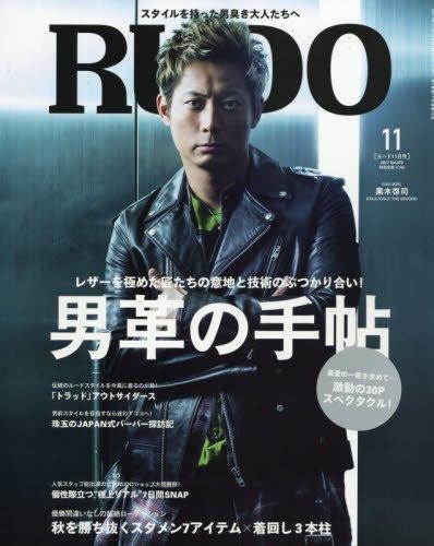 RUDO(ルード) 2017年 11 月号