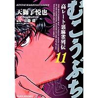むこうぶち 高レート裏麻雀列伝 (11) (近代麻雀コミックス)