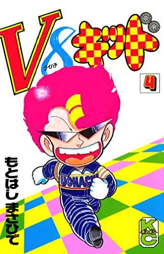 V8キッド(4) (コミックボンボ...