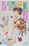 イシャコイー医者の恋わずらいー 2 (白泉社レディースコミックス)