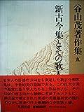 谷山茂著作集〈5〉新古今集とその歌人 (1983年)