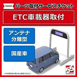ETCアンテナ分離型取付国産車