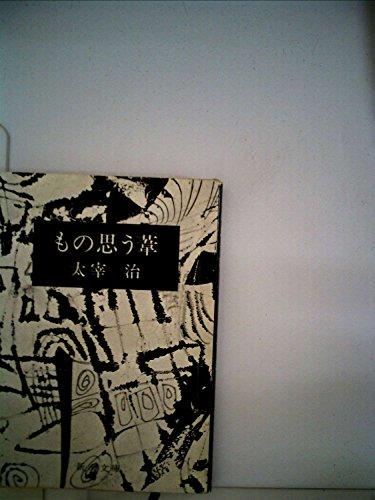 もの思う葦 (1980年) (新潮文庫)の詳細を見る