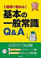 2022年度版 1週間で極める!! 基本の一般常識Q&A (就職試験)