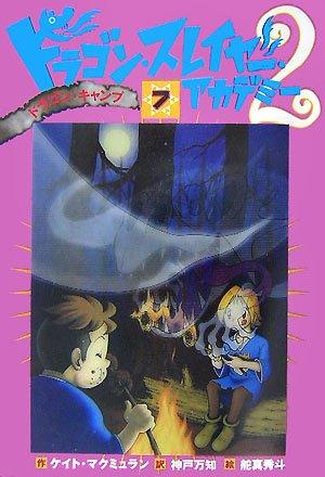ドラゴン・スレイヤー・アカデミー2 (7) ドラゴン・キャンプの詳細を見る