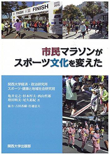市民マラソンがスポーツ文化を変えた (関西大学経済・政治研究所研究双書 第163冊)