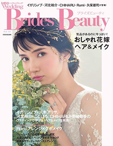 ブライズビューティvol.14 [雑誌] MISS Wedding (別冊家庭画報) -