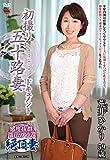 初撮り五十路妻ドキュメント 荒井ひかり センタービレッジ [DVD]