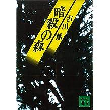 暗殺の森 (講談社文庫)