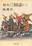 秘本三国志(二) (文春文庫)