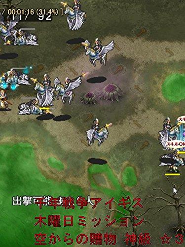 ビデオクリップ: 千年戦争アイギス 木曜日ミッション 空からの贈物 神級 ☆3