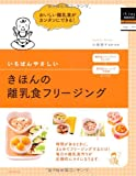 いちばんやさしいきほんの離乳食フリージング (はじめてBOOKS―Baby&Child)