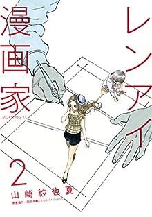レンアイ漫画家(2) (モーニングコミックス)