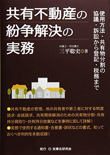 共有不動産の紛争解決の実務の詳細を見る