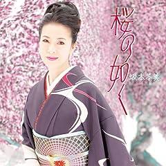 坂本冬美「秘恋〜松五郎の恋〜」の歌詞を収録したCDジャケット画像