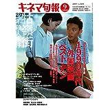 キネマ旬報 2019年9月下旬特別号 No.1819