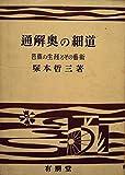 通解奥の細道―芭蕉の生涯とその芸術 (1951年)
