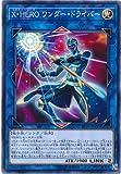 【シングルカード】PP20)X・HERO ワンダー・ドライバー/リンク/ノーマル/PP20-JP002