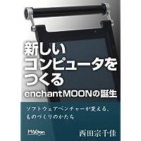新しいコンピュータをつくる。enchantMOONの誕生 ソフトウェアベンチャーが変える、ものづくりのかたち MAGon