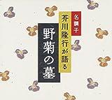 名調子 芥川隆行が語る 名作シリーズ 野菊の墓