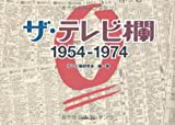 ザ・テレビ欄0 1954~1974