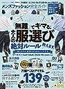 【完全ガイドシリーズ245】メンズファッション完全ガイド (100 ムックシリーズ)