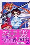 ネギま!? アニメガイドBOOK(2) (KCデラックス 週刊少年マガジン)