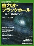 重力波・ブラックホール―一般相対論のいま (別冊日経サイエンス 215)