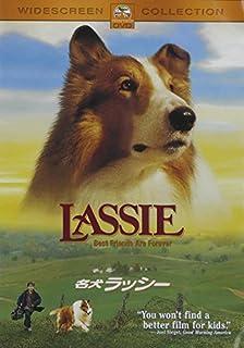 名犬ラッシー(1994)
