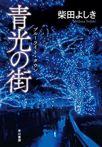 青光の街(ブルーライト・タウン) (ハヤカワ・ミステリワールド)の詳細を見る