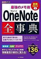 できるポケット 最強のメモ術 OneNote全事典 OneNote for Windows 10 & iPhone/Android対応 できるポケットシリーズ