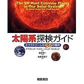 太陽系探検ガイド エクストリームな50の場所
