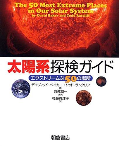 太陽系探検ガイド エクストリームな50の場所の詳細を見る