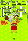 セイシュンの食卓 蔵出しBEST (コミックエッセイ)