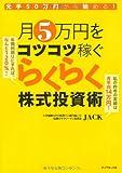 元手50万円から始める! 月5万円をコツコツ稼ぐらくらく株式投資術