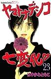ヤマトナデシコ七変化 (23) (講談社コミックス別冊フレンド)