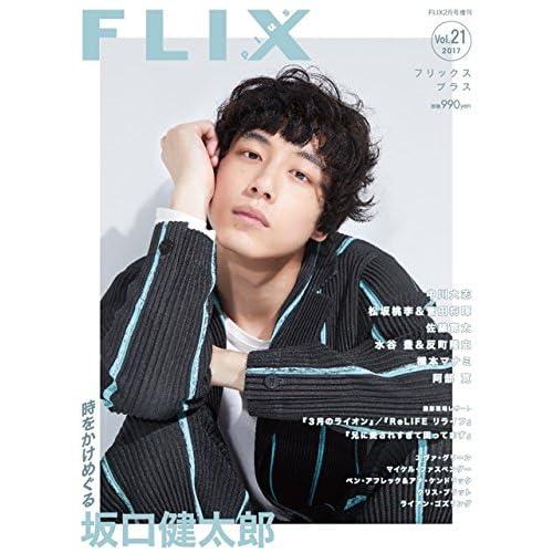 FLIX plus vol.21(フリックスプラス)FLIX2017年2月号増刊