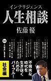 インテリジェンス人生相談 社会編 (SPA!BOOKS)