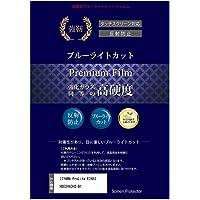 メディアカバーマーケット IIYAMA ProLite E2483HS E2483HS-B1 [24インチ(1920x1080)]機種で使える 【 強化ガラス同等の硬度9H ブルーライトカット 反射防止 液晶保護 フィルム 】