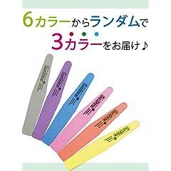 (plum forest) ネイリスト 用 スポンジ ファイル 3色セット