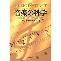 音楽の科学