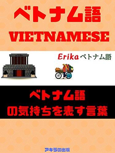 [ベトナム語を学ぶ]ベトナム語の気持ちを表す言葉