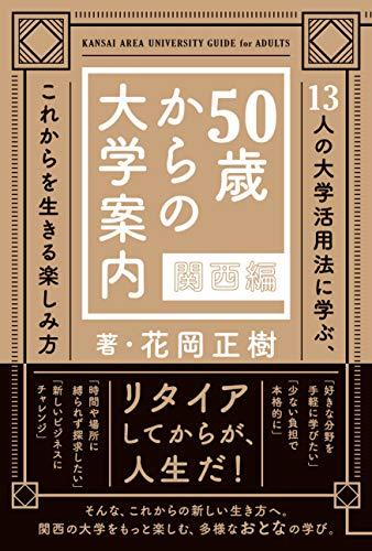 50歳からの大学案内 関西編