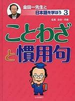 ことわざと慣用句 (金田一先生と日本語を学ぼう 3)