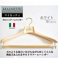 MAINETTI マイネッティ サルトリアーレハンガー ホワイト 40cm 並行輸入品