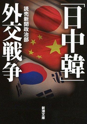 「日中韓」外交戦争 (新潮文庫)