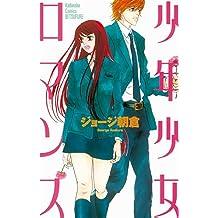 少年少女ロマンス(1) (別冊フレンドコミックス)