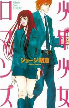 [ジョージ朝倉]の少年少女ロマンス(1) (別冊フレンドコミックス)