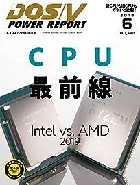 [特集 CPU最前線 Intel vs. AMD] DOS/V POWER REPORT 2019年6月号